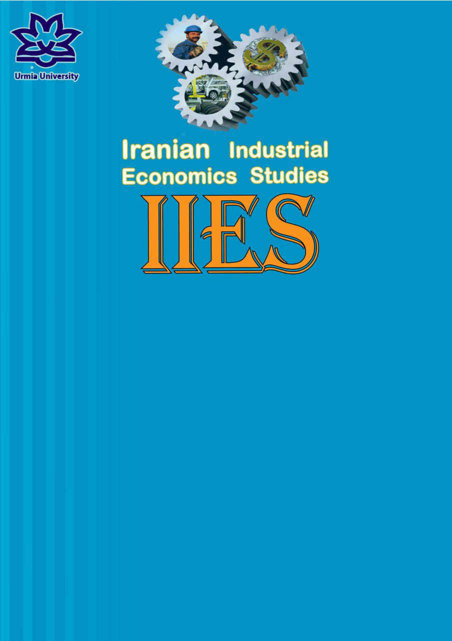Iranian Industrial Economic Studies (IIES), Urima University